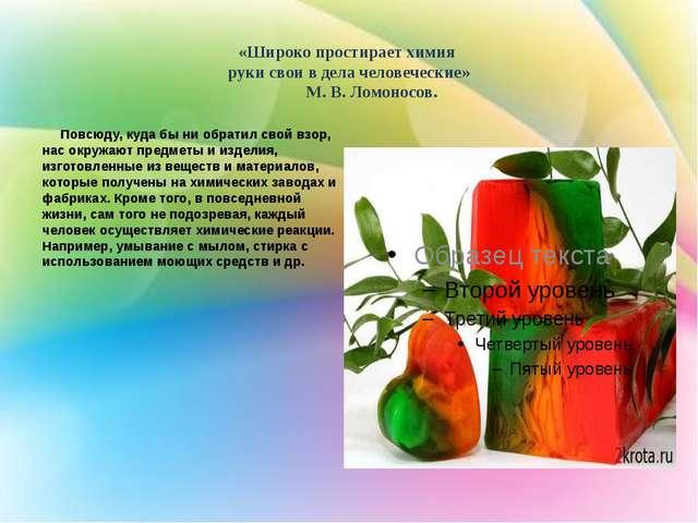 «Широко простирает химия руки свои в дела человеческие» М. В. Ломоносов. Пов...