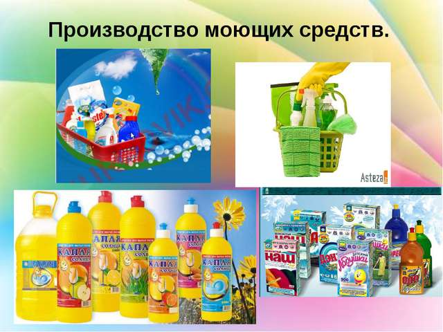 Производство моющих средств.
