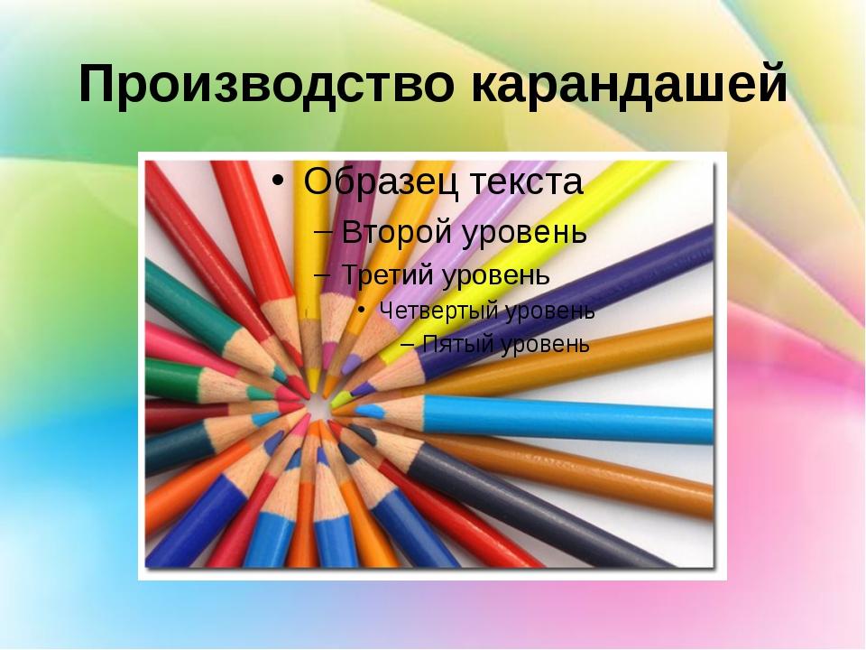 Производство карандашей