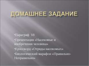 Параграф 18 Презентация «Насекомые и изобретения человека» Кроссворд «Отряды