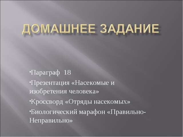 Параграф 18 Презентация «Насекомые и изобретения человека» Кроссворд «Отряды...