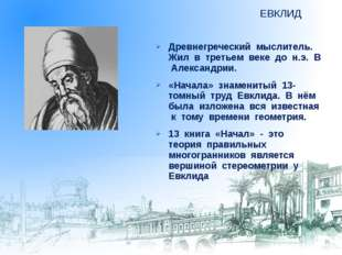 ЕВКЛИД Древнегреческий мыслитель. Жил в третьем веке до н.э. В Александрии.