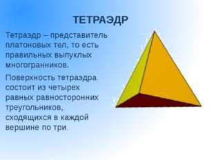 ТЕТРАЭДР Тетраэдр – представитель платоновых тел, то есть правильных выпуклых