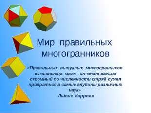 Мир правильных многогранников «Правильных выпуклых многогранников вызывающе м