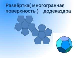 Развёртка( многогранная поверхность ) додекаэдра