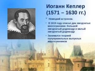 Иоганн Кеплер (1571 – 1630 гг.) Немецкий астроном. В 1619 году описал два зве