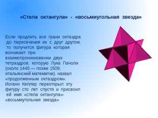 ТЕЛА АРХИМЕДА ТЕЛА АРХИМЕДА - полуправильные многогранники, описанные ещё уч