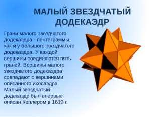 Архимед ОткрытДревнегреческий ученый. Открытие тринадцати полуправильных выпу