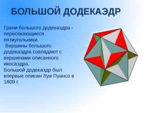 ТЕЛА АРХИМЕДА –полуправильные однородные выпуклые многогранники Архимедовыми