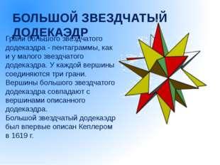Первую группу составляют пять многогранников, которые получаются из пяти плат