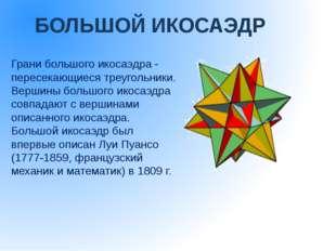 усечённый тетраэдр усекаем вершины тетраэдра на одну треть ребра, так что ст