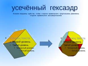 кубоктаэдр Усекаем вершины куба или икосаэдра на половину ребра