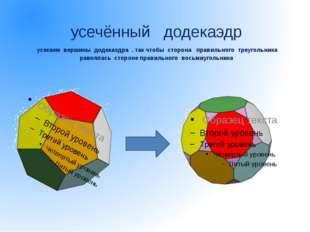 В третью группу входят ромбокубоктаэдр, который иногда называют малым ромбок