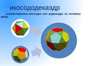ромбоикосододекаэдр усекаются ребра и вершины додекаэдра