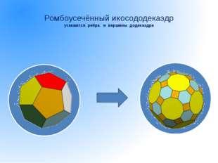 Пятая группа состоит из единственного многогранника -псевдоромбкубоктаэдра от