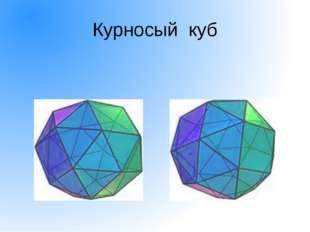 Многие формы звездчатых многогранников подсказывает сама природа. Снежинки —