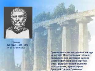 Платон 428 (427) – 348 (347) гг. до нашей эры. Правильные многогранники иног