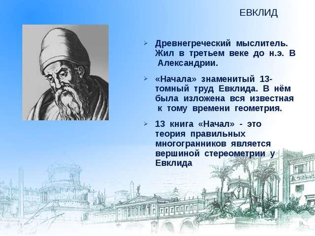 ЕВКЛИД Древнегреческий мыслитель. Жил в третьем веке до н.э. В Александрии....