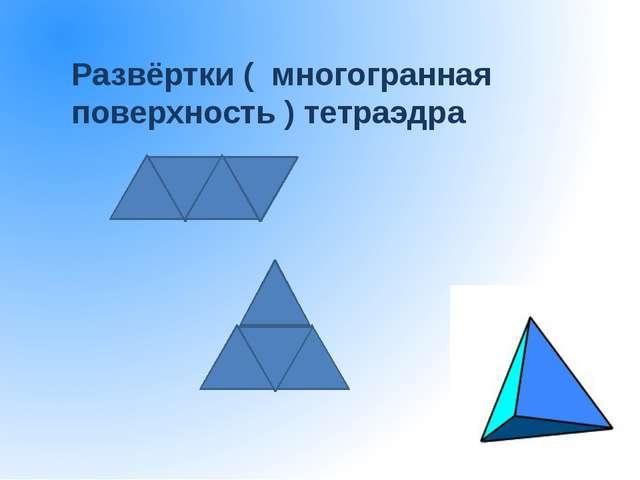 Развёртки ( многогранная поверхность ) тетраэдра