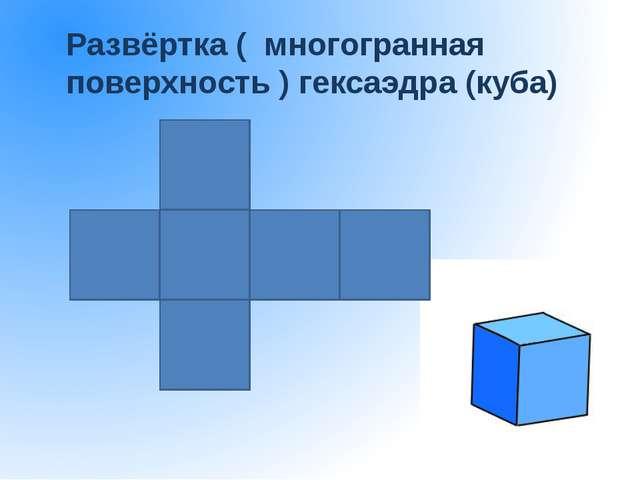 Развёртка ( многогранная поверхность ) гексаэдра (куба)