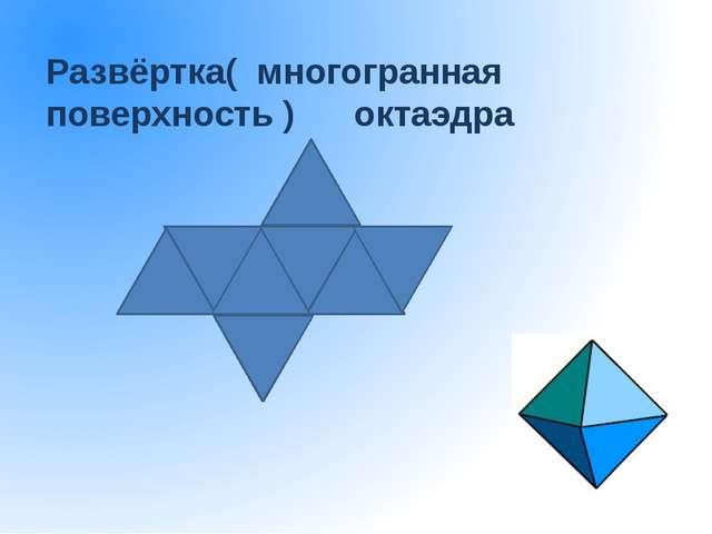 Развёртка( многогранная поверхность ) октаэдра