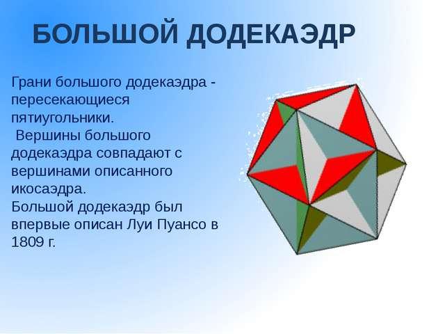 ТЕЛА АРХИМЕДА –полуправильные однородные выпуклые многогранники Архимедовыми...