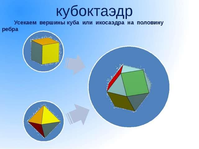 Ромбоусечённый икосододекаэдр усекаются ребра и вершины додекаэдра