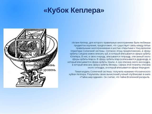 Знаменитый художник, увлекавшийся геометрией Альбрехт Дюрер (1471- 1528) , в...