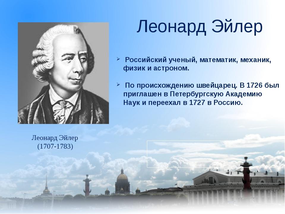 Российский ученый, математик, механик, физик и астроном. По происхождению шв...