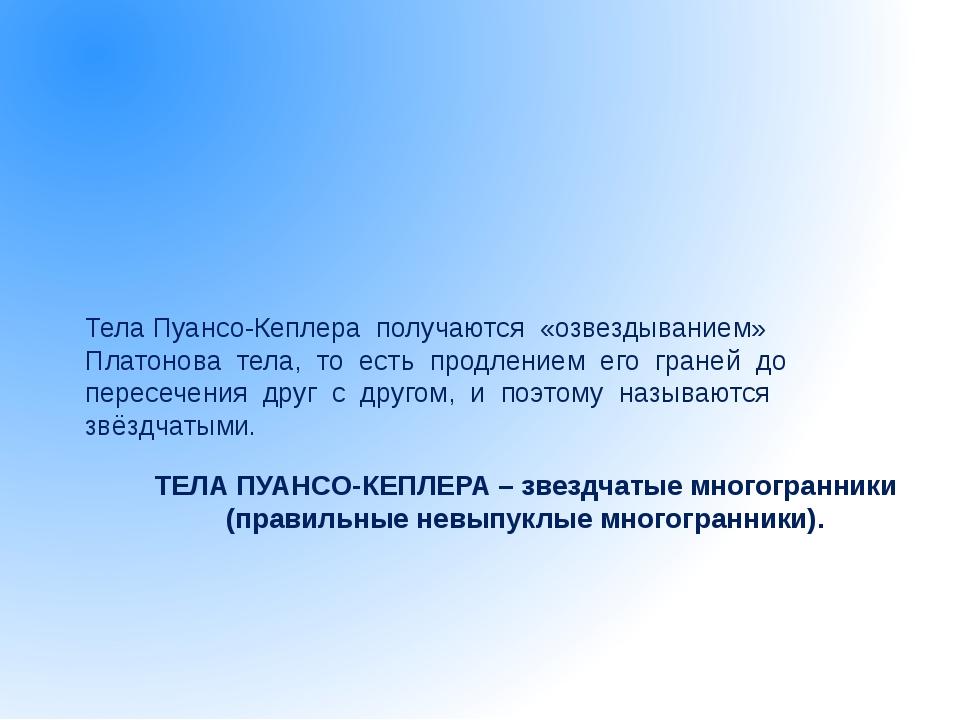 ТЕЛА ПУАНСО-КЕПЛЕРА – звездчатые многогранники (правильные невыпуклые многогр...