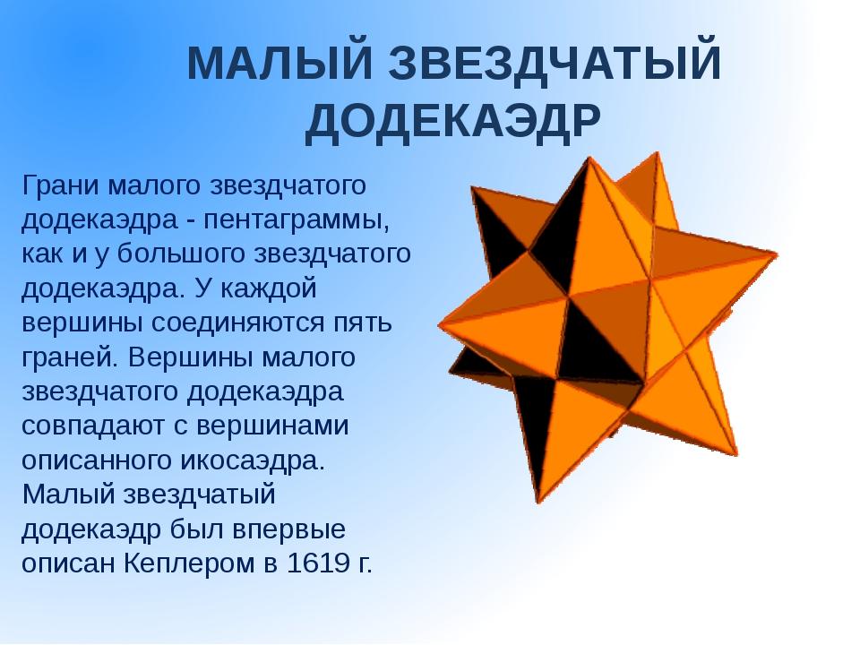 Архимед ОткрытДревнегреческий ученый. Открытие тринадцати полуправильных выпу...