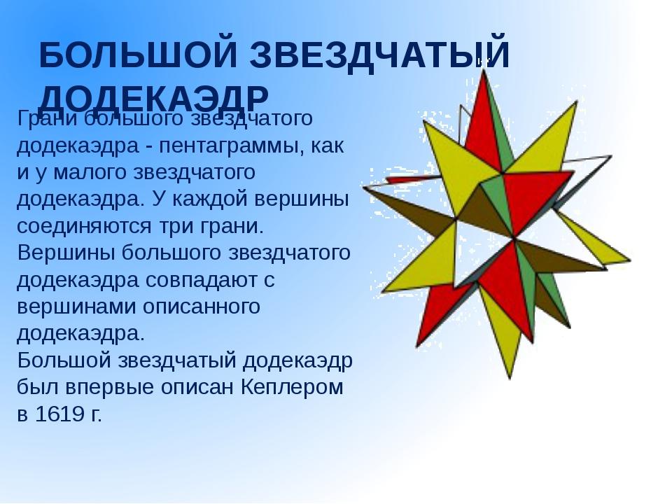 Первую группу составляют пять многогранников, которые получаются из пяти плат...