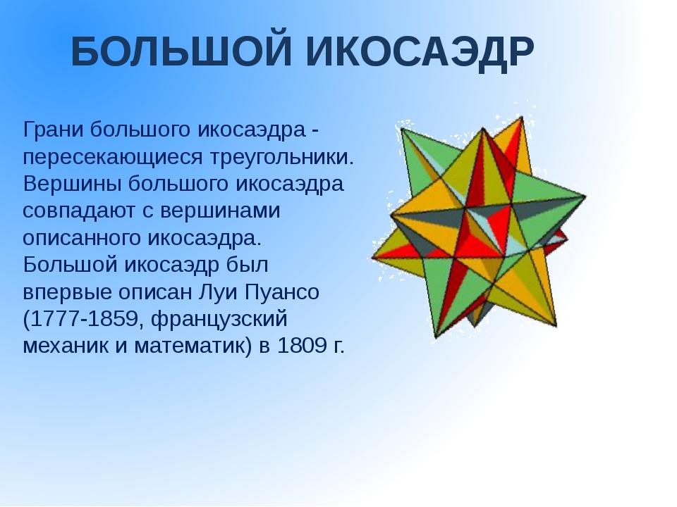 усечённый тетраэдр усекаем вершины тетраэдра на одну треть ребра, так что ст...