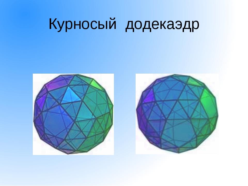 Правильные многогранники и живая природа Правильные многогранники встречаются...