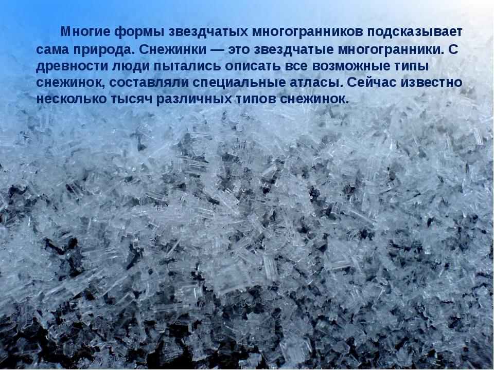 «Икосаэдро-додекаэдровая структура Земли» Идеи Платона и Кеплера о связи прав...