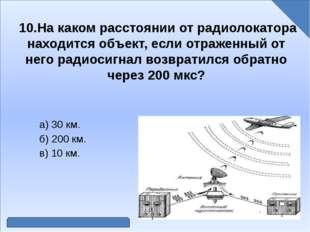 10.На каком расстоянии от радиолокатора находится объект, если отраженный от