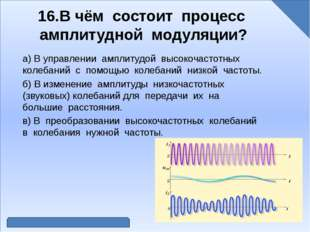16.В чём состоит процесс амплитудной модуляции? а) В управлении амплитудой в