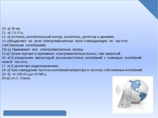 10. а) 30 км. 11. а) 7,5 ГГц. 12. в) Антенна, колебательный контур, усилител