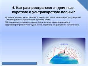 4. Как распространяются длинные, короткие и ультракороткие волны? а)Длинные