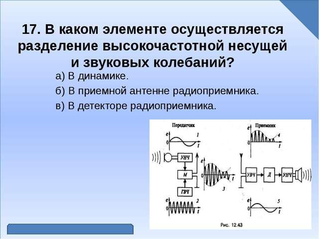 17. В каком элементе осуществляется разделение высокочастотной несущей и зву...