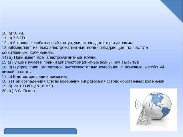 10. а) 30 км. 11. а) 7,5 ГГц. 12. в) Антенна, колебательный контур, усилител...