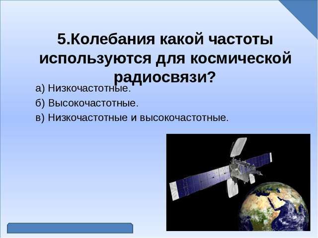 5.Колебания какой частоты используются для космической радиосвязи? а) Низкоч...