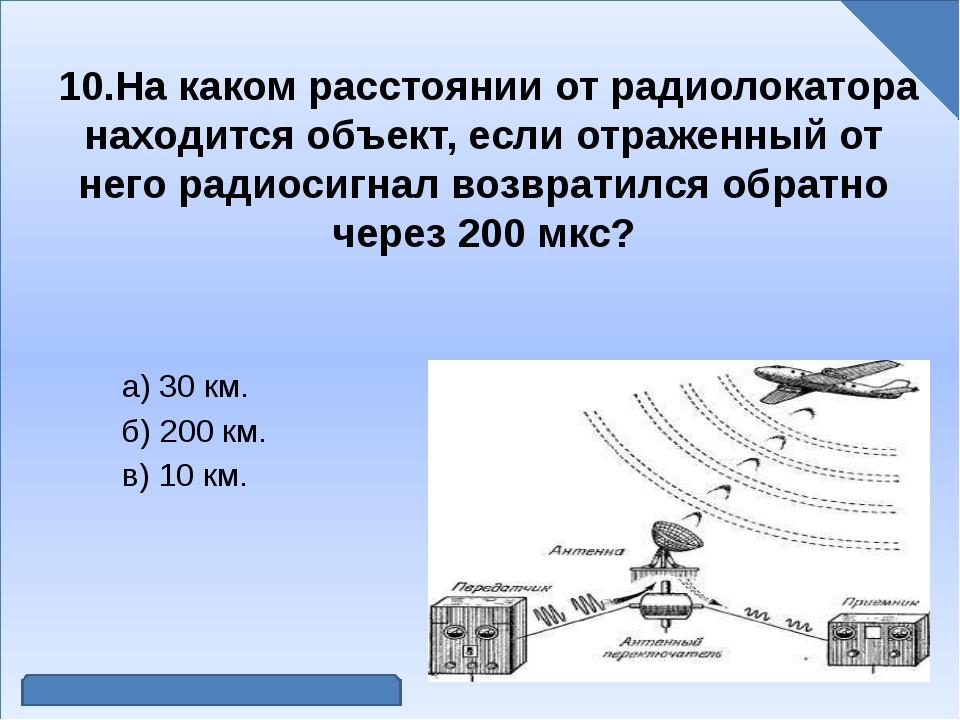 10.На каком расстоянии от радиолокатора находится объект, если отраженный от...