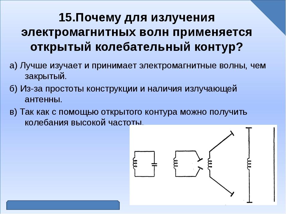 15.Почему для излучения электромагнитных волн применяется открытый колебател...
