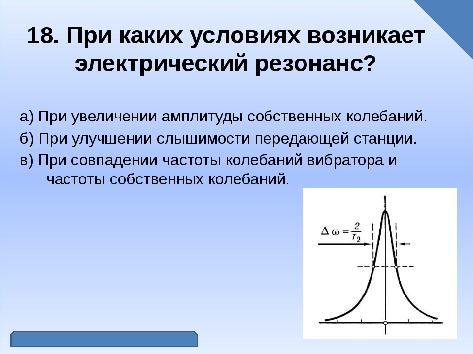 18. При каких условиях возникает электрический резонанс? а) При увеличении а...