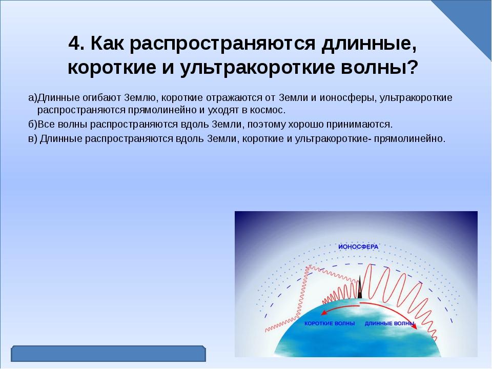 4. Как распространяются длинные, короткие и ультракороткие волны? а)Длинные...