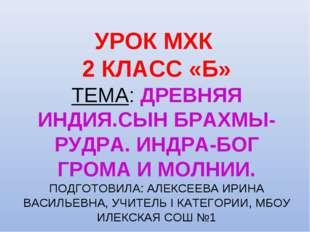 УРОК МХК 2 КЛАСС «Б» ТЕМА: ДРЕВНЯЯ ИНДИЯ.СЫН БРАХМЫ-РУДРА. ИНДРА-БОГ ГРОМА И
