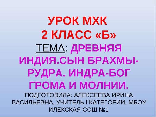 УРОК МХК 2 КЛАСС «Б» ТЕМА: ДРЕВНЯЯ ИНДИЯ.СЫН БРАХМЫ-РУДРА. ИНДРА-БОГ ГРОМА И...