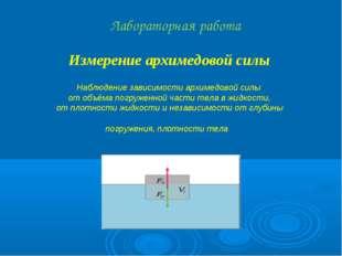 Измерение архимедовой силы Лабораторная работа Наблюдение зависимости архимед