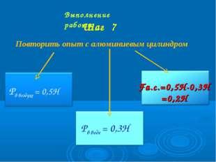 Выполнение работы Шаг 7 Повторить опыт с алюминиевым цилиндром Pв воздухе = 0